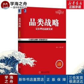 品类战略 十周年实践版 定位经典丛书 市场营销管理 市场营销策划 互联网营销推广技巧书籍 畅销书