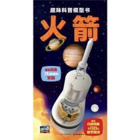 火箭-趣味科普模型书