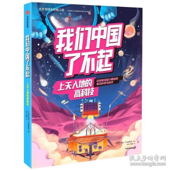 【6-10岁】我们中国了不起上天入地的高科技中国青年报社学而思网校著帮助青少年认识中国的前沿科技拓宽科技视野培养科技思维中信