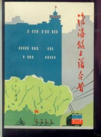 淮海路上话今昔(插图本)