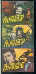 东陵盗宝(1-3)