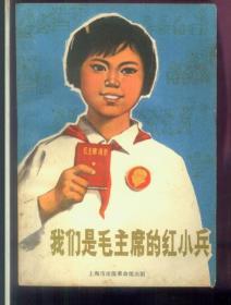 我们是毛主席的红小兵(插图)