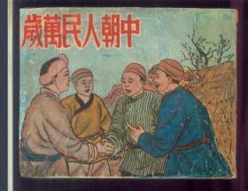 中朝人民万岁