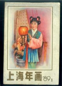 上海年画-1989-1
