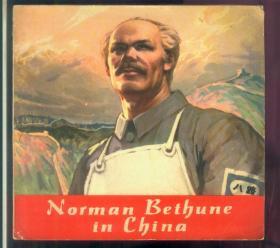 白求恩在中国(24开)(1975年1版1印)(外文版)