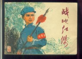战地红缨(上)