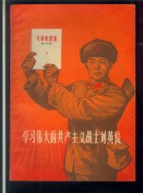学习伟大的共产主义战士刘英俊