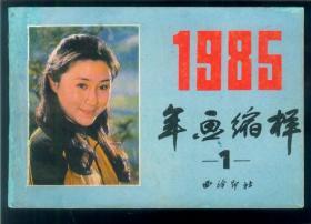 年画缩阳-1985-1(西冷印社)