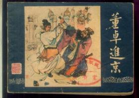 董卓进京(双79版)