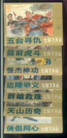 七剑下天山(1-7)