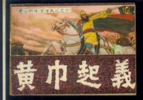 黄巾起义(通俗前后汉演义之三十)
