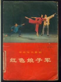 红色娘子军(现代舞剧)32开彩色