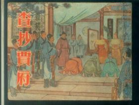 查抄贾府(三民版)