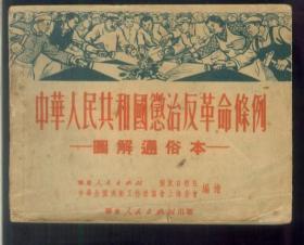 中华人民共和国惩治反革命条例--图解通俗本