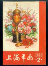 上海年画-1985-2