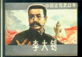 中国近代史故事《李大钊》(大缺本)2.9万册