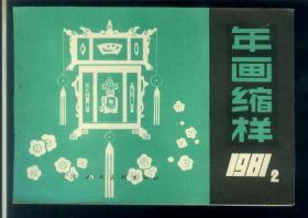 年画缩阳-1981-2