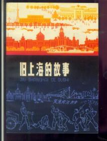 旧上海的故事