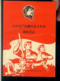 农村无产阶级大革命通俗讲话