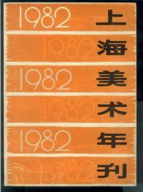 上海美术年刊-1982