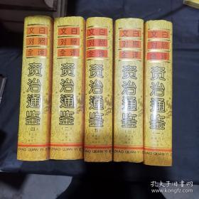 文白对照全译资治通鉴(修订本)一二三四五 全五册合售
