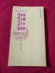 中国书法口诀【甲骨文口诀 金文口决 汉简口诀】8开本,