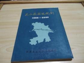 昆山县县域规划(1986-2000)