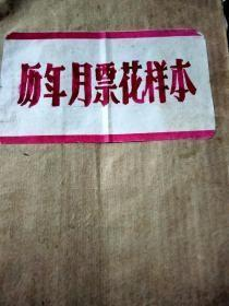 南京月票 月票 从1970年到1999年,有几年是内部出版 重复年度,近40年图片上不全 具体来消息。=