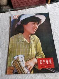 辽宁画报 1982年第6期  完整