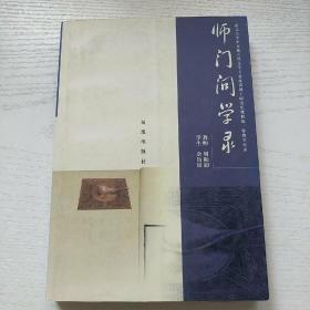 师门问学录(增订本)南京大学中文系古代文学专业攻读博士研究生课程的一份教学实录