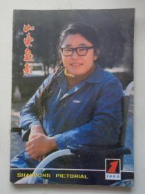 山东画报 1983年第1期 完整.