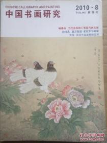 中国书画研究 创刊号