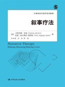 叙事疗法 心理咨询与治疗系列教材
