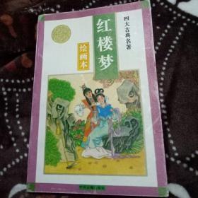 红楼梦 绘画本 中国四大古典文学名著=-