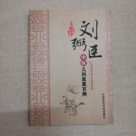 刘弼臣中医儿科医案百例 刘弼臣中医儿科师承全集