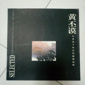 黄丕谟从艺五十年水印版画选集