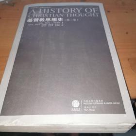 基督教思想史 第二卷 凤凰文库.宗教研究系 未拆封