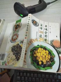 美味食用菌菜谱300道-=