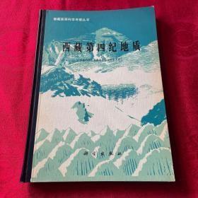 西藏第四纪地质【青藏高原科学考察丛书】有附图