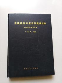 英国图书馆藏敦煌遗书目录 (斯6981号-斯8400号)