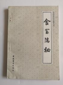 食宪鸿秘 中国烹饪古籍丛刊