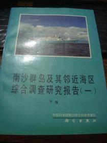 南沙群岛及其邻近海区综合调查研究报告(一)(下卷)