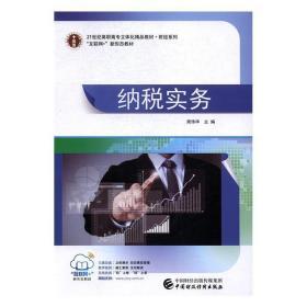 【正版二手】 纳税实务 周伟华 9787509569498 中国财政经济出版