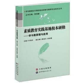 【正版二手】 素质教育实践基地校本研修:学与教原理与应用 叶海