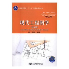 【正版二手】 现代工程图学 杨裕根,诸世敏 9787563550883 北京邮