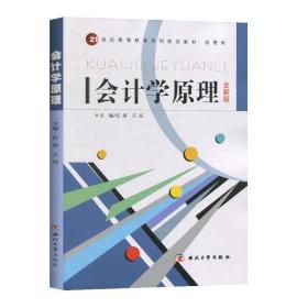 【正版二手】 会计学原理 任萍王珏 9787560440088 西北大学出版