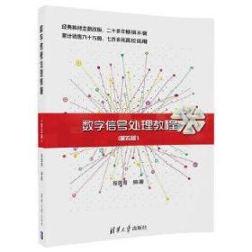 【正版二手】 数字信号处理教程 程佩青 9787302469131 清华大学