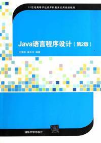 【正版二手】 Java语言程序设计 沈泽刚 等编著 9787302336020