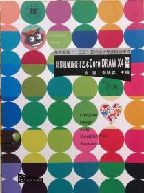 【正版二手】 计算机辅助设计艺术CoreIDRAW X4篇 肖显彭华荣