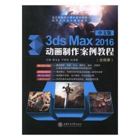 【正版二手】 中文版3ds Max 2016动画制作案例教程 郜玉金,宁辉